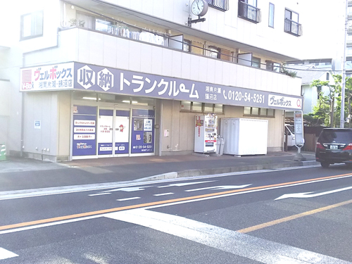 湘南片瀬・鵠沼店