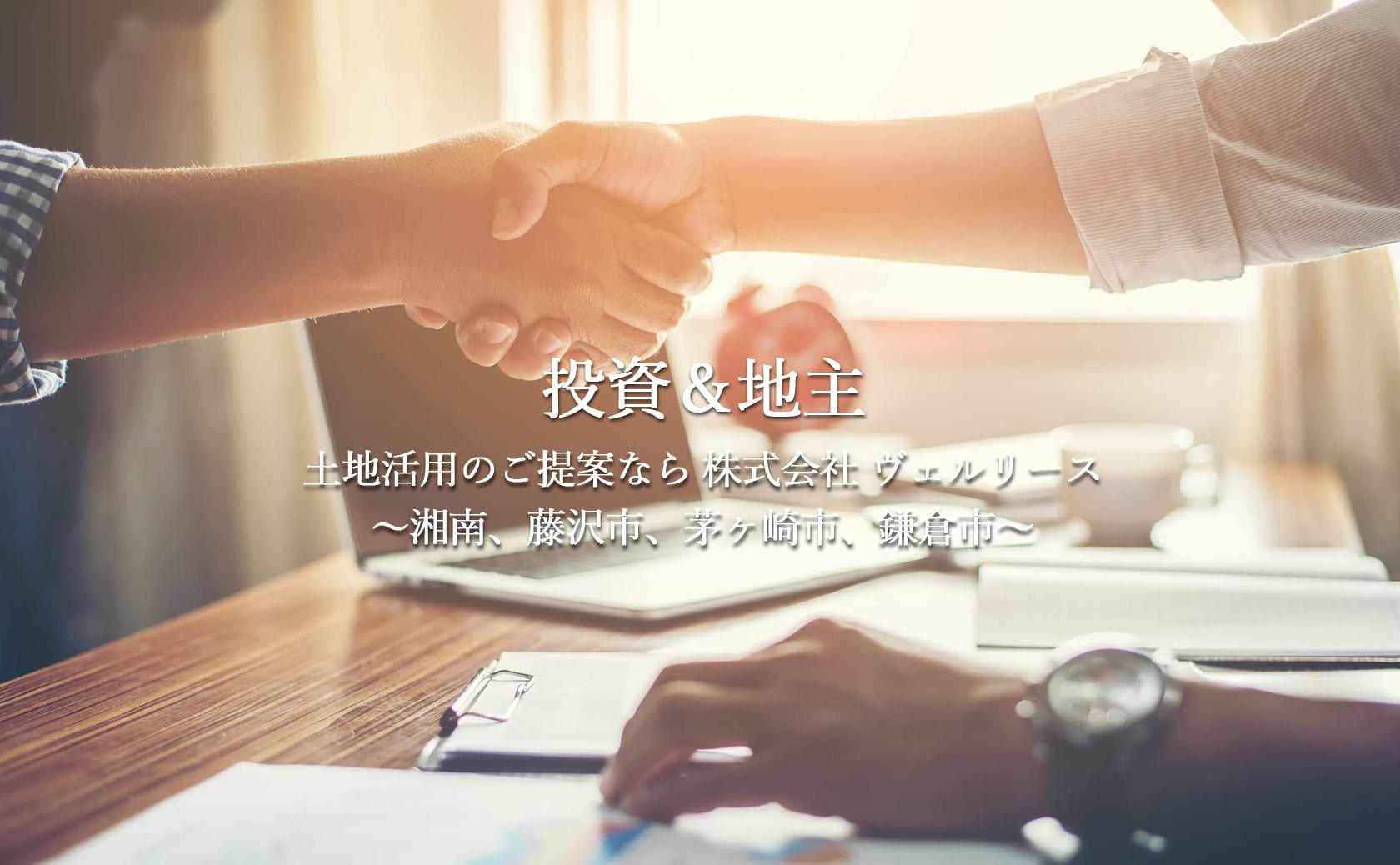 投資&地主 土地活用のご提案なら 株式会社 ヴェルリース ~湘南、藤沢市、茅ヶ崎市、鎌倉市~