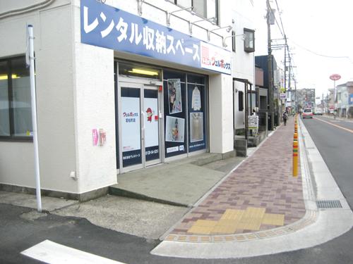 茅ケ崎若松町店