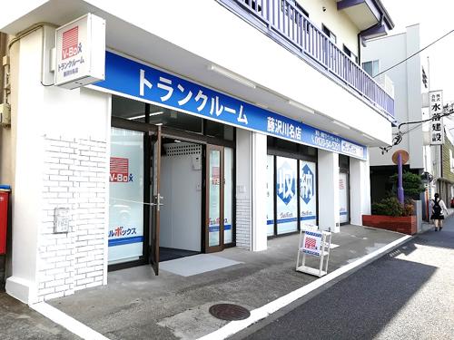 藤沢川名店