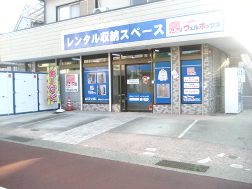 茅ケ崎駅北口店